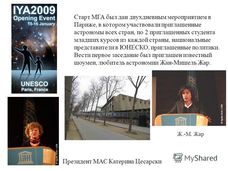 Старт МГА был дан двухдневным мероприятием в Париже, в котором участвовали приглашенные астрономы всех стран, по 2 приглашенных студента младших курсов из каждой страны, национальные представители в ЮНЕСКО, приглашенные политики. Вести первое заседан