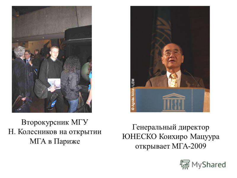 Генеральный директор ЮНЕСКО Коихиро Мацуура открывает МГА-2009 Второкурсник МГУ Н. Колесников на открытии МГА в Париже