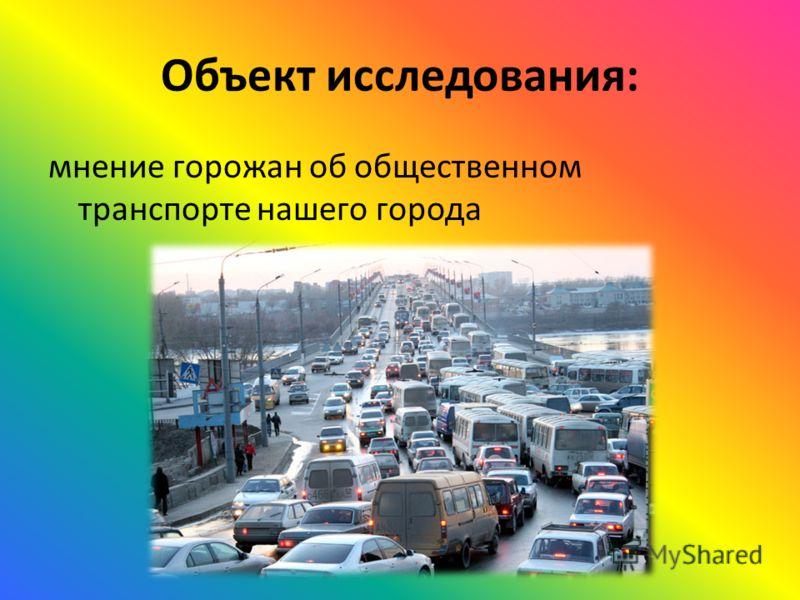 Объект исследования: мнение горожан об общественном транспорте нашего города