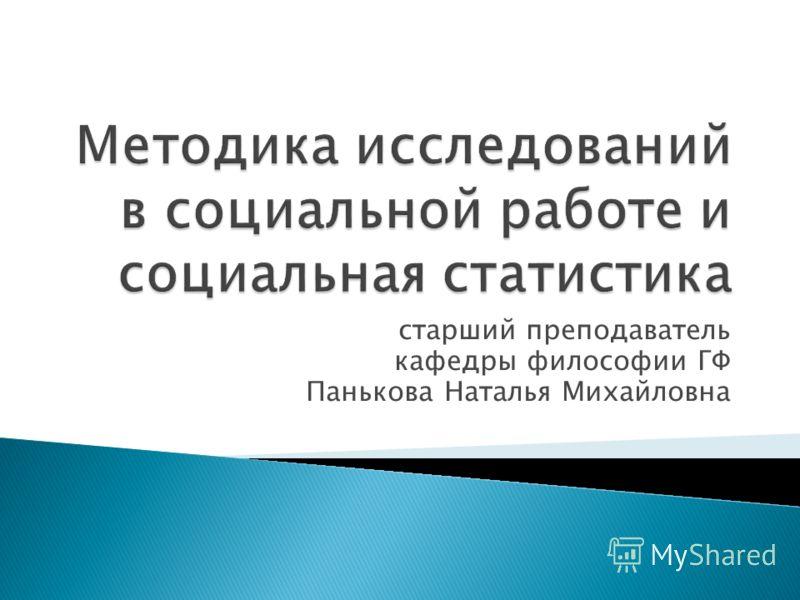 старший преподаватель кафедры философии ГФ Панькова Наталья Михайловна
