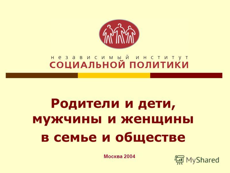 Родители и дети, мужчины и женщины в семье и обществе Москва 2004