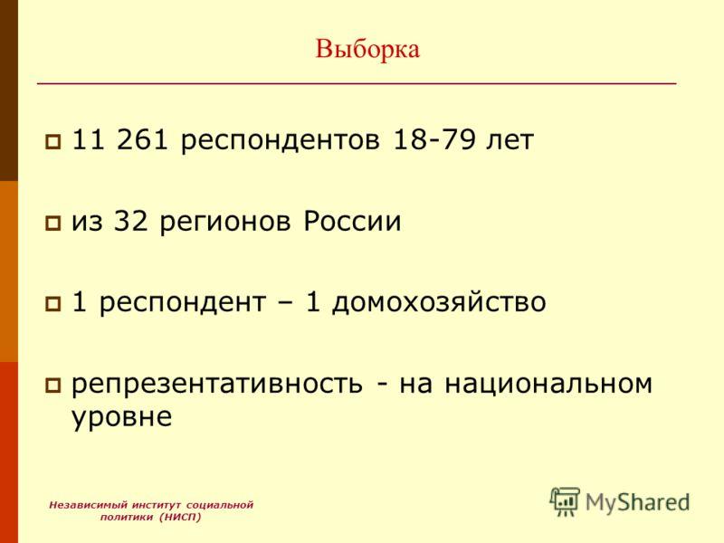 Независимый институт социальной политики (НИСП) Выборка 11 261 респондентов 18-79 лет из 32 регионов России 1 респондент – 1 домохозяйство репрезентативность - на национальном уровне