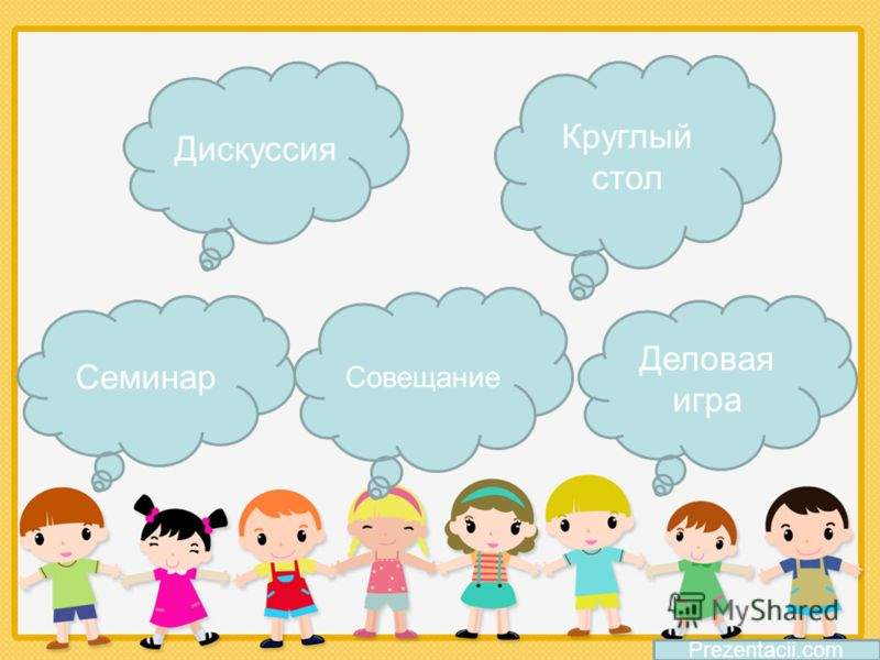 Prezentacii.com Деловая игра Дискуссия Круглый стол Семинар Совещание