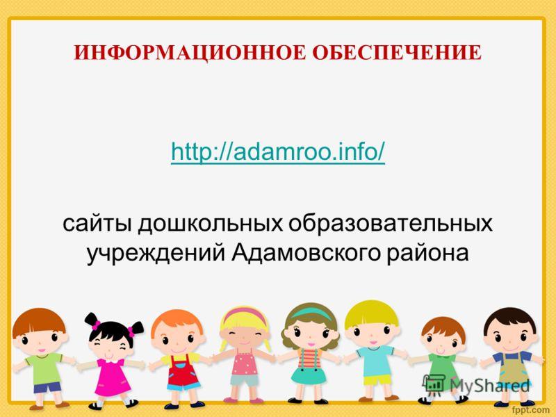 ИНФОРМАЦИОННОЕ ОБЕСПЕЧЕНИЕ http://adamroo.info/ сайты дошкольных образовательных учреждений Адамовского района