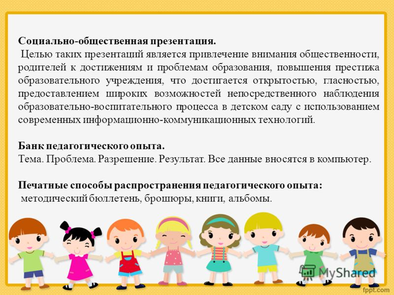 Социально-общественная презентация. Целью таких презентаций является привлечение внимания общественности, родителей к достижениям и проблемам образования, повышения престижа образовательного учреждения, что достигается открытостью, гласностью, предос