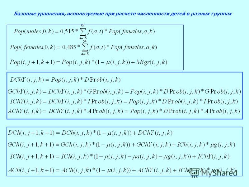 Базовые уравнения, используемые при расчете численности детей в разных группах