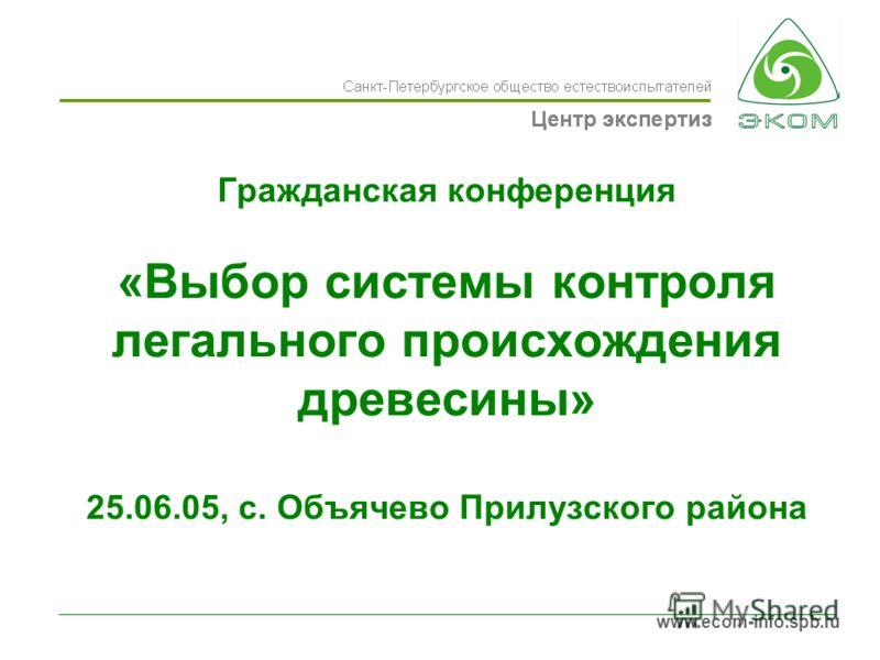 www.ecom-info.spb.ru Гражданская конференция «Выбор системы контроля легального происхождения древесины» 25.06.05, с. Объячево Прилузского района