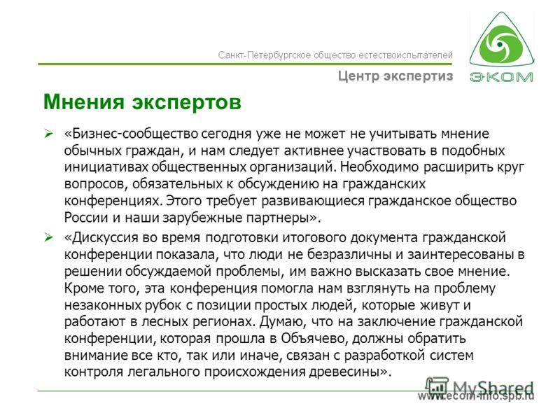 www.ecom-info.spb.ru Мнения экспертов «Бизнес-сообщество сегодня уже не может не учитывать мнение обычных граждан, и нам следует активнее участвовать в подобных инициативах общественных организаций. Необходимо расширить круг вопросов, обязательных к