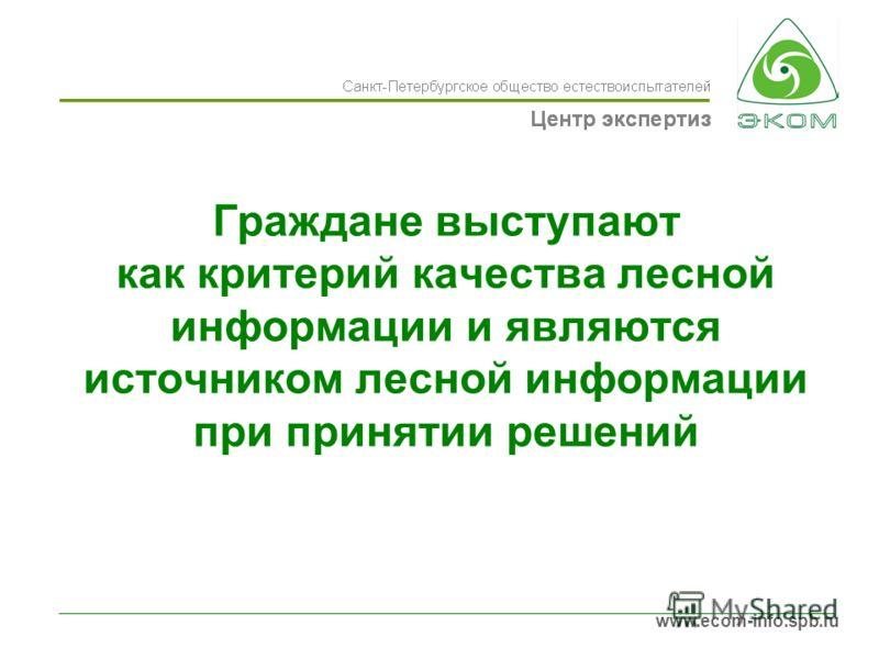 www.ecom-info.spb.ru Граждане выступают как критерий качества лесной информации и являются источником лесной информации при принятии решений