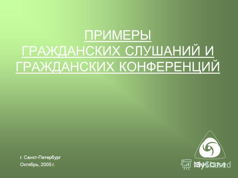 г. Санкт-Петербург Октябрь, 2005 г. ПРИМЕРЫ ГРАЖДАНСКИХ СЛУШАНИЙ И ГРАЖДАНСКИХ КОНФЕРЕНЦИЙ