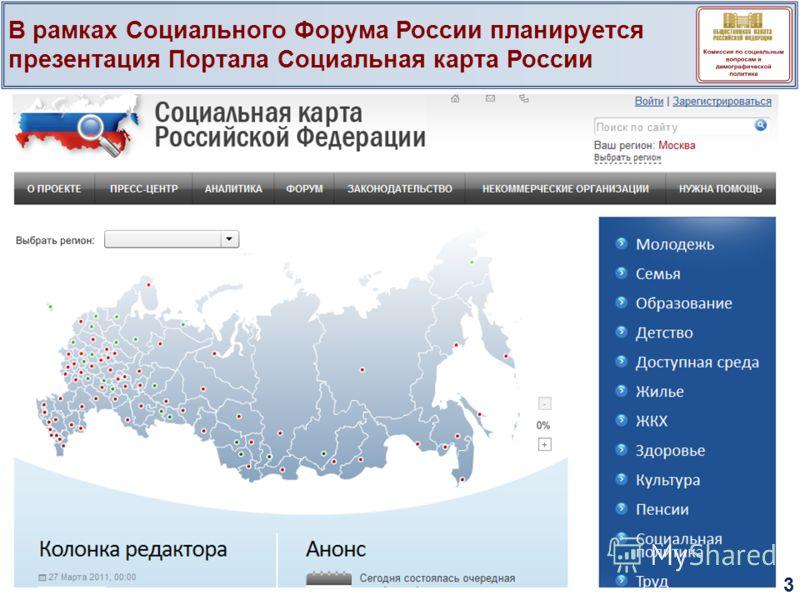 В рамках Социального Форума России планируется презентация Портала Социальная карта России 3