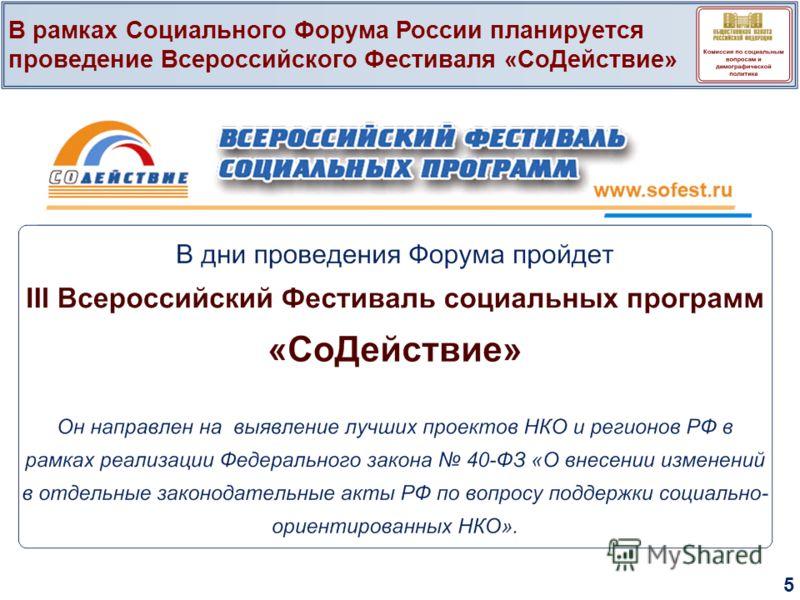 В рамках Социального Форума России планируется проведение Всероссийского Фестиваля «СоДействие» 5