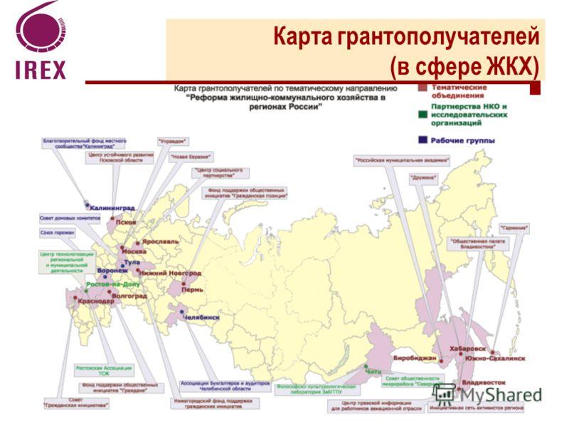 Карта грантополучателей (в сфере ЖКХ)