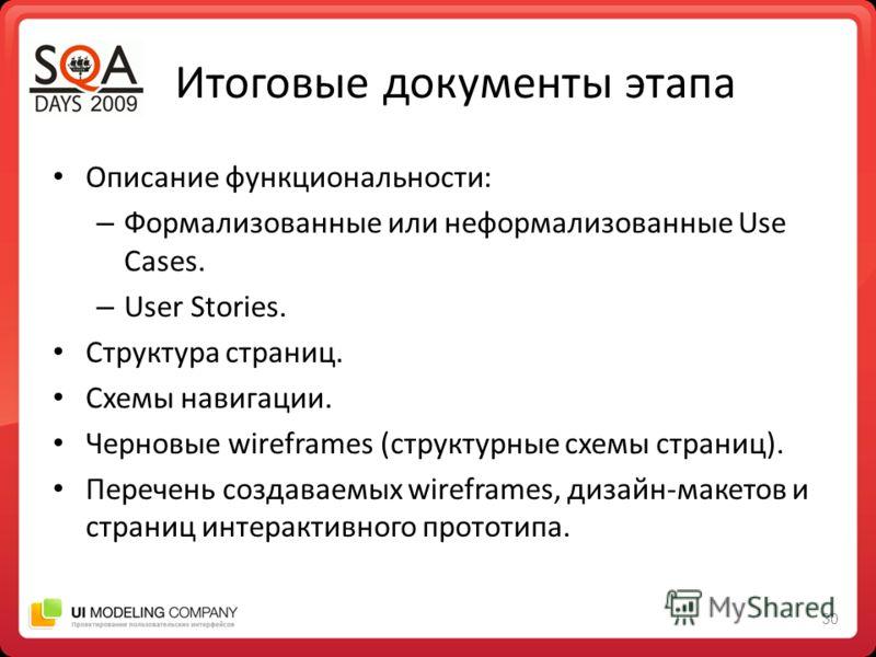 Итоговые документы этапа Описание функциональности: – Формализованные или неформализованные Use Cases. – User Stories. Структура страниц. Схемы навигации. Черновые wireframes (структурные схемы страниц). Перечень создаваемых wireframes, дизайн-макето