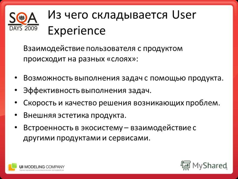 4 Из чего складывается User Experience Взаимодействие пользователя с продуктом происходит на разных «слоях»: Возможность выполнения задач с помощью продукта. Эффективность выполнения задач. Скорость и качество решения возникающих проблем. Внешняя эст