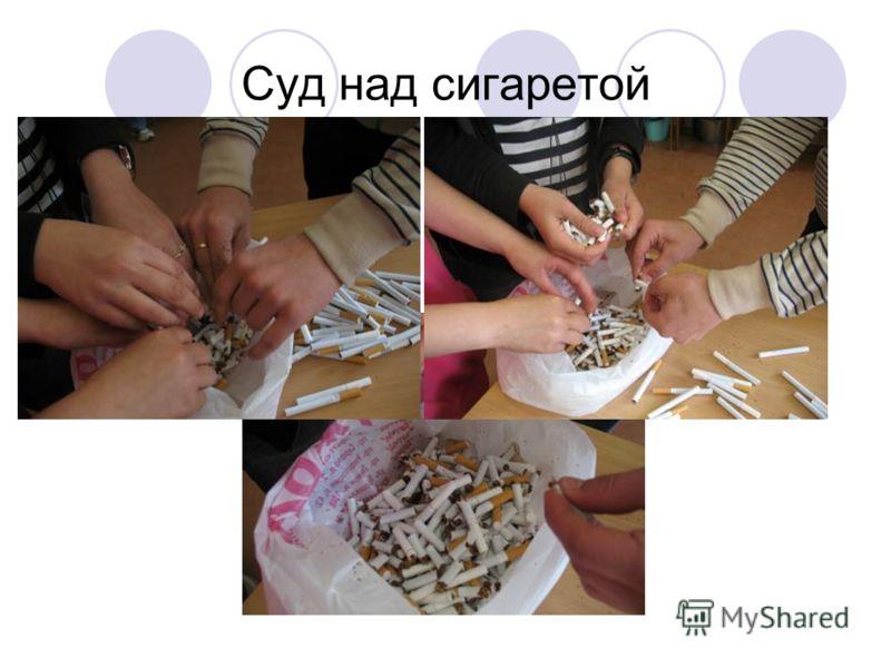 Суд над сигаретой