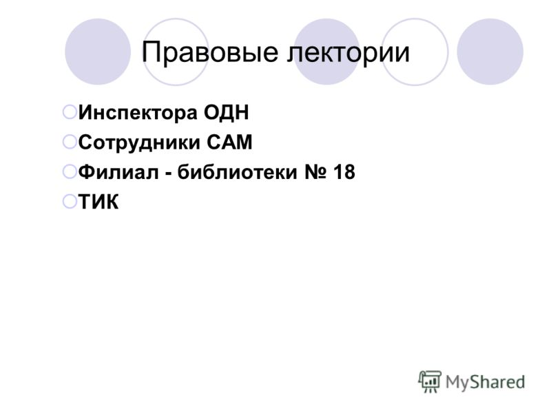 Правовые лектории Инспектора ОДН Сотрудники САМ Филиал - библиотеки 18 ТИК