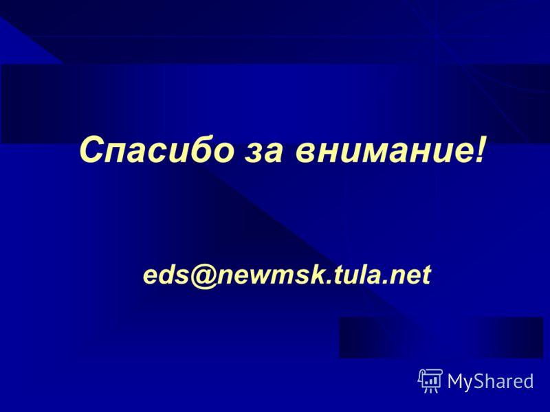 eds@newmsk.tula.net Спасибо за внимание!