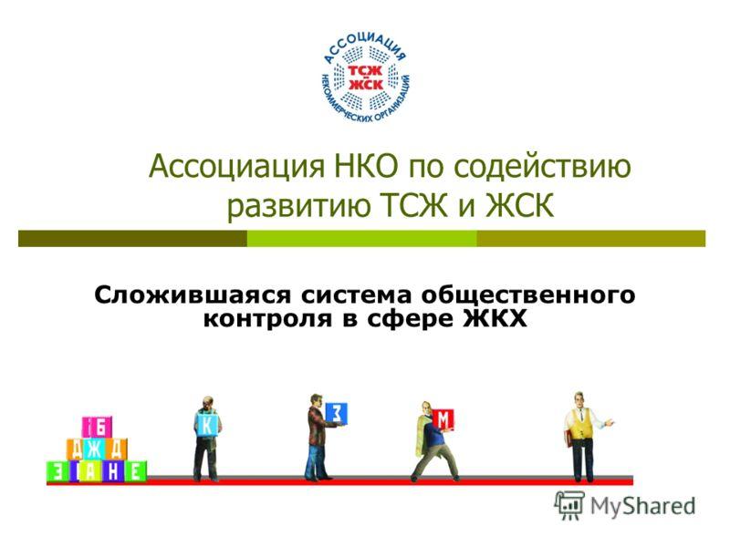 Ассоциация НКО по содействию развитию ТСЖ и ЖСК Сложившаяся система общественного контроля в сфере ЖКХ Юнисова Е.И.