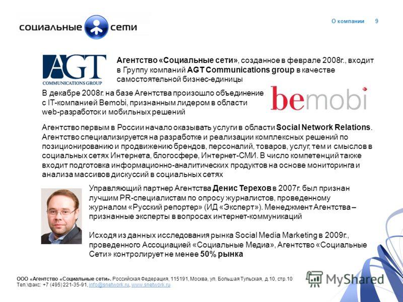 9О компании Агентство «Социальные сети», созданное в феврале 2008г., входит в Группу компаний AGT Communications group в качестве самостоятельной бизнес-единицы Агентство первым в России начало оказывать услуги в области Social Network Relations. Аге