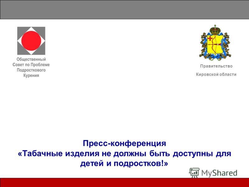 Пресс-конференция «Табачные изделия не должны быть доступны для детей и подростков!» Правительство Кировской области