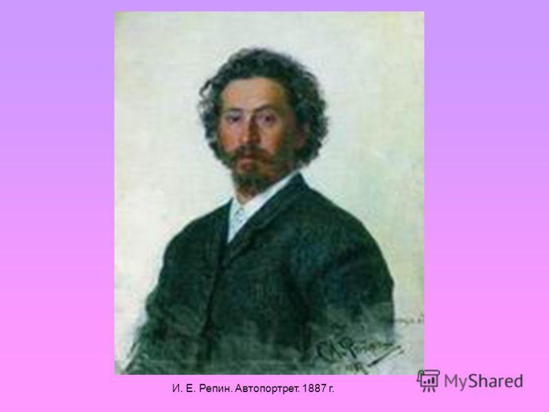 И. Е. Репин. Автопортрет. 1887 г.