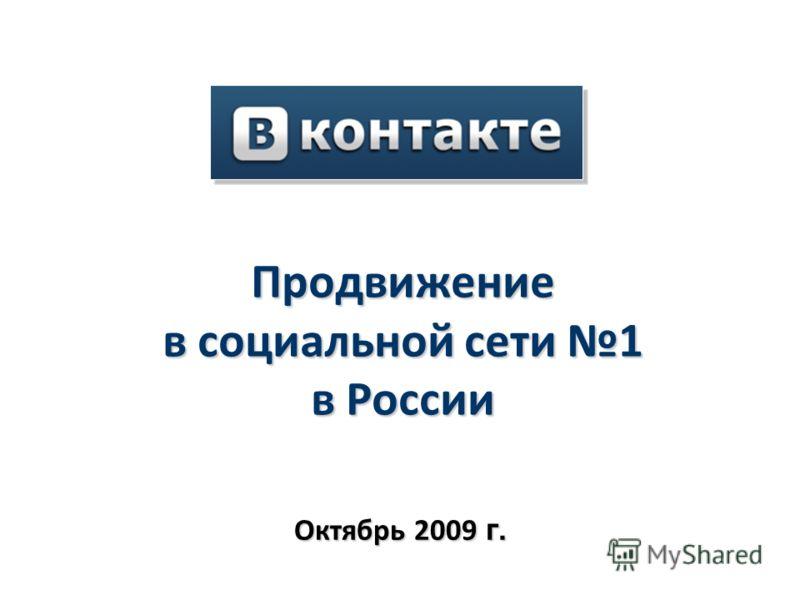Продвижение в социальной сети 1 в России Октябрь 2009 г.