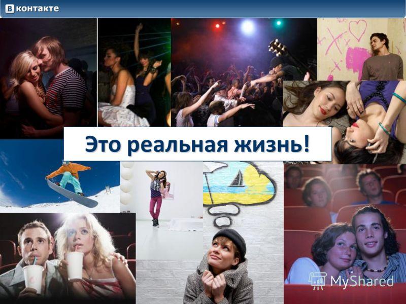4 4 Это реальная жизнь!