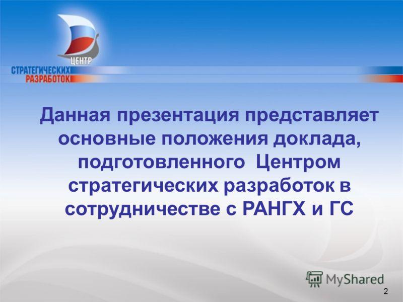 22 Данная презентация представляет основные положения доклада, подготовленного Центром стратегических разработок в сотрудничестве с РАНГХ и ГС 2