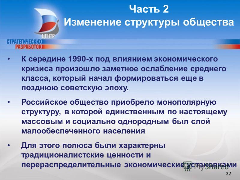 32 К середине 1990-х под влиянием экономического кризиса произошло заметное ослабление среднего класса, который начал формироваться еще в позднюю советскую эпоху. Российское общество приобрело монополярную структуру, в которой единственным по настоящ