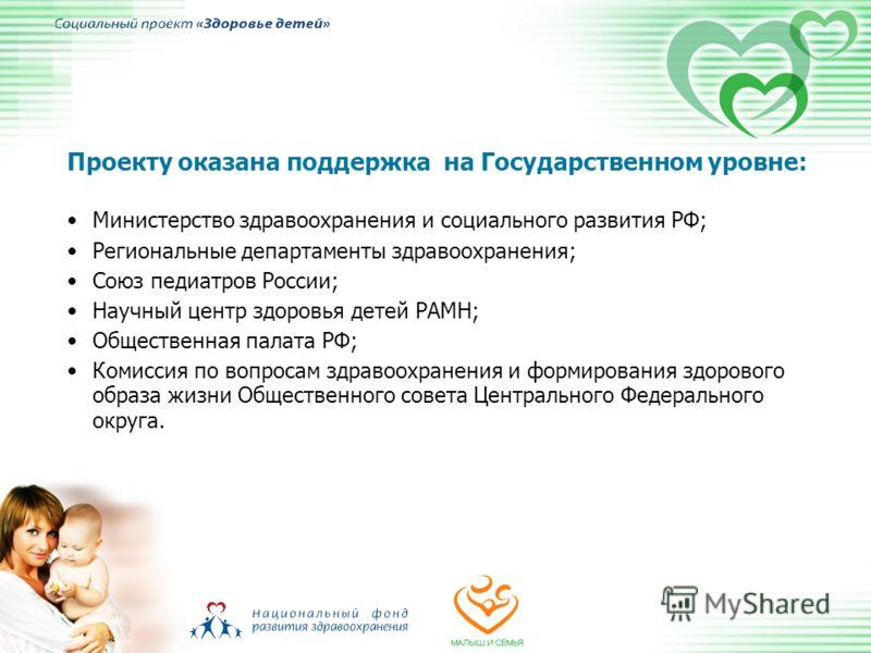 Министерство здравоохранения и социального развития РФ; Региональные департаменты здравоохранения; Союз педиатров России; Научный центр здоровья детей РАМН; Общественная палата РФ; Комиссия по вопросам здравоохранения и формирования здорового образа