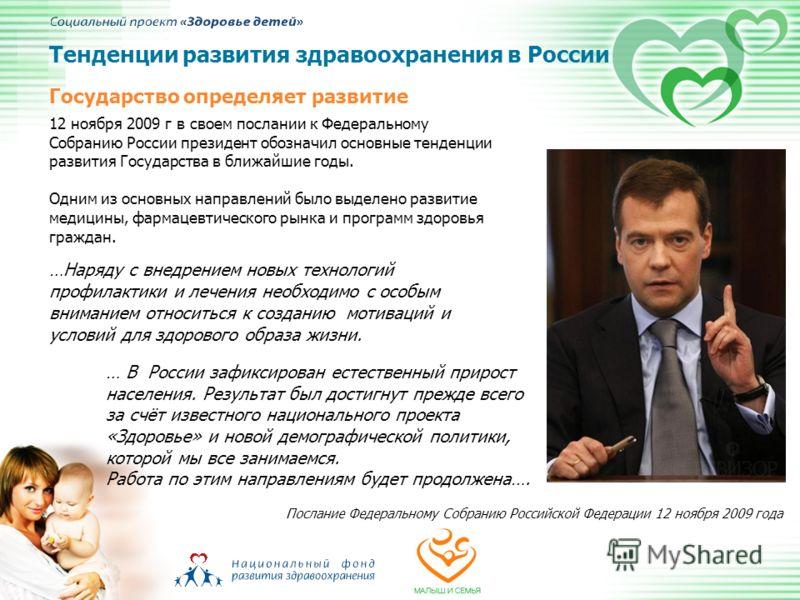 Тенденции развития здравоохранения в России Государство определяет развитие … В России зафиксирован естественный прирост населения. Результат был достигнут прежде всего за счёт известного национального проекта «Здоровье» и новой демографической полит