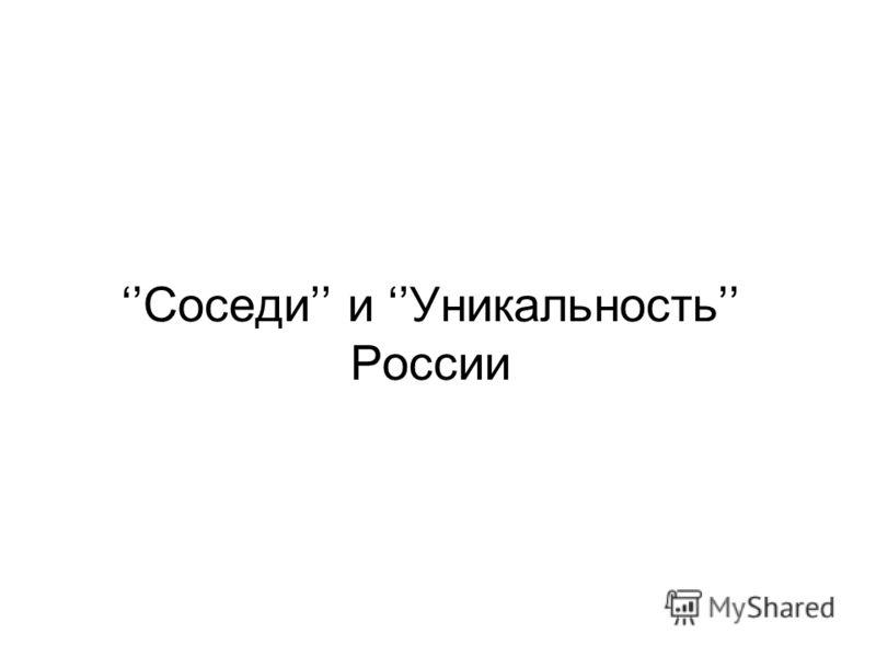 Соседи и Уникальность России