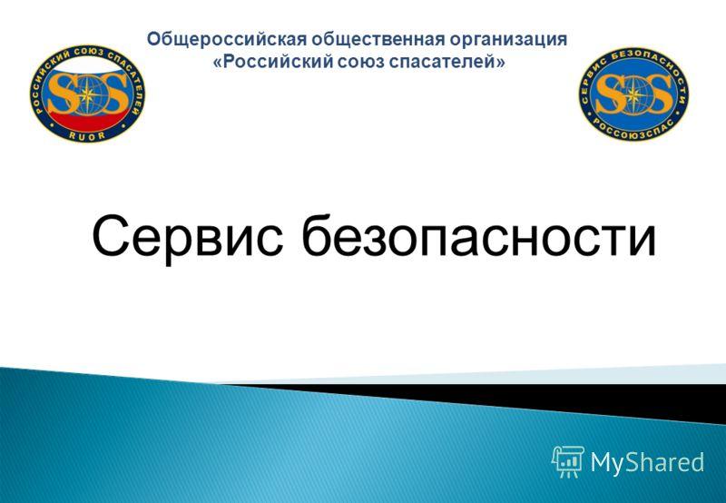 Общероссийская общественная организация «Российский союз спасателей» Сервис безопасности