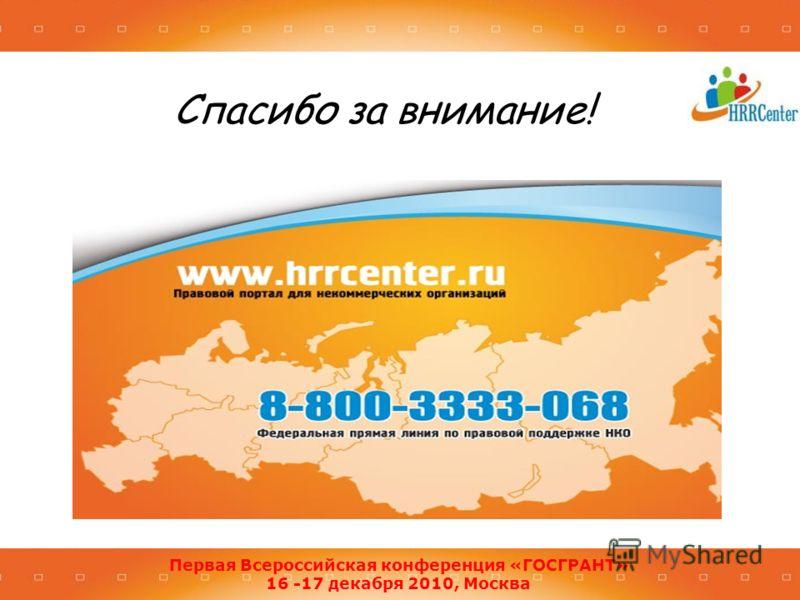 Первая Всероссийская конференция «ГОСГРАНТ» 16 -17 декабря 2010, Москва Спасибо за внимание!