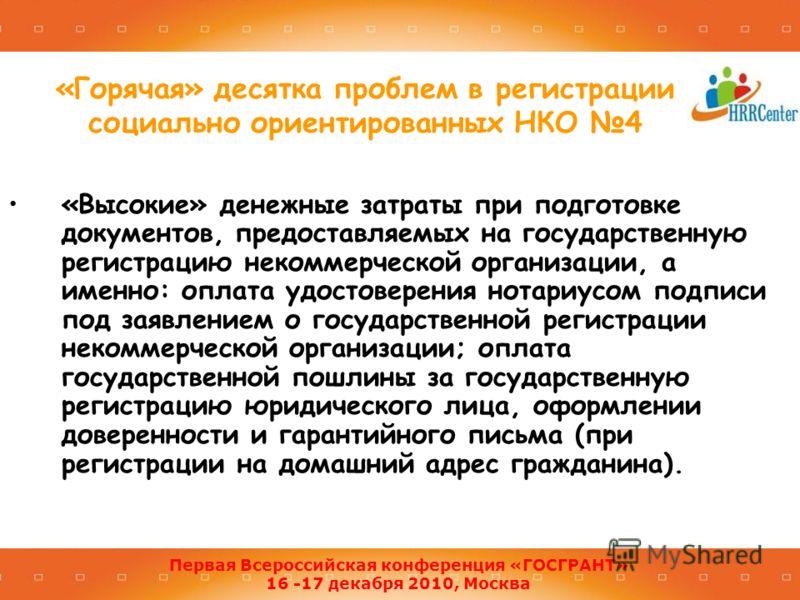 Первая Всероссийская конференция «ГОСГРАНТ» 16 -17 декабря 2010, Москва «Высокие» денежные затраты при подготовке документов, предоставляемых на государственную регистрацию некоммерческой организации, а именно: оплата удостоверения нотариусом подписи