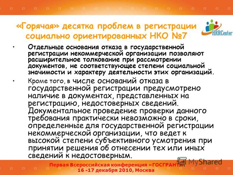 Первая Всероссийская конференция «ГОСГРАНТ» 16 -17 декабря 2010, Москва Отдельные основания отказа в государственной регистрации некоммерческой организации позволяют расширительное толкование при рассмотрении документов, не соответствующее степени со
