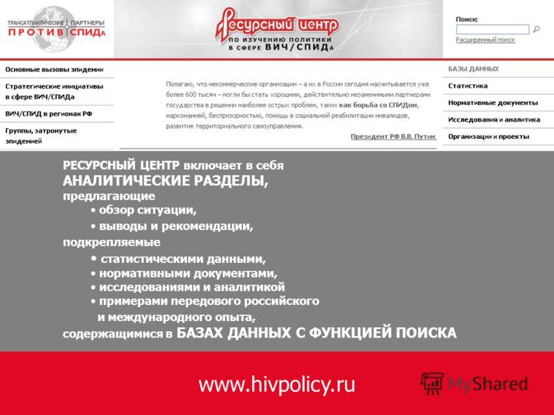 РЕСУРСНЫЙ ЦЕНТР включает в себя АНАЛИТИЧЕСКИЕ РАЗДЕЛЫ, предлагающие обзор ситуации, выводы и рекомендации, подкрепляемые статистическими данными, нормативными документами, исследованиями и аналитикой примерами передового российского и международного
