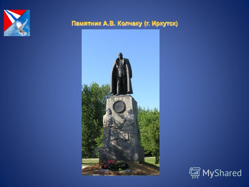 Памятник А.В. Колчаку (г. Иркутск)