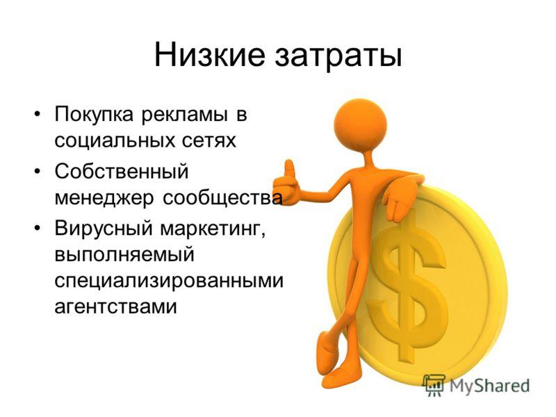 Низкие затраты Покупка рекламы в социальных сетях Собственный менеджер сообщества Вирусный маркетинг, выполняемый специализированными агентствами