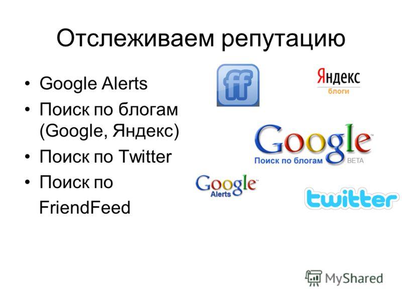 Google Alerts Поиск по блогам (Google, Яндекс) Поиск по Twitter Поиск по FriendFeed