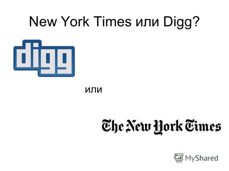 New York Times или Digg? или