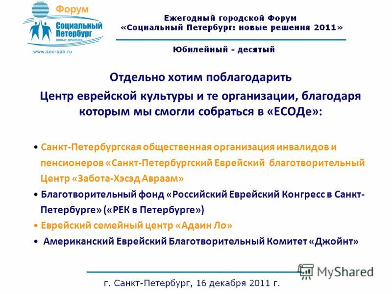 Отдельно хотим поблагодарить Центр еврейской культуры и те организации, благодаря которым мы смогли собраться в «ЕСОДе»: Санкт-Петербургская общественная организация инвалидов и пенсионеров «Санкт-Петербургский Еврейский благотворительный Центр «Забо