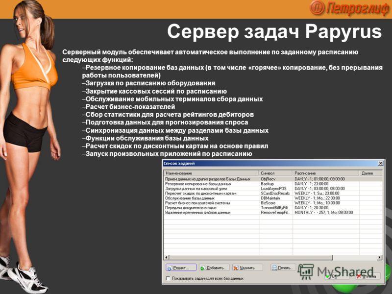 Серверный модуль обеспечивает автоматическое выполнение по заданному расписанию следующих функций: –Резервное копирование баз данных (в том числе «горячее» копирование, без прерывания работы пользователей) –Загрузка по расписанию оборудования –Закрыт
