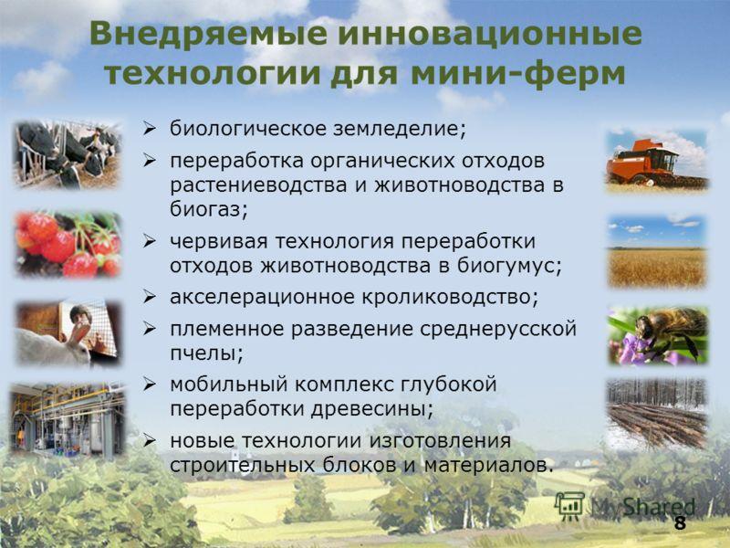 Внедряемые инновационные технологии для мини-ферм биологическое земледелие; переработка органических отходов растениеводства и животноводства в биогаз; червивая технология переработки отходов животноводства в биогумус; акселерационное кролиководство;