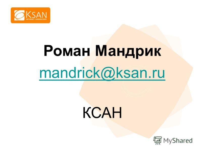 www.ksan.ru Роман Мандрик mandrick@ksan.ru КСАН