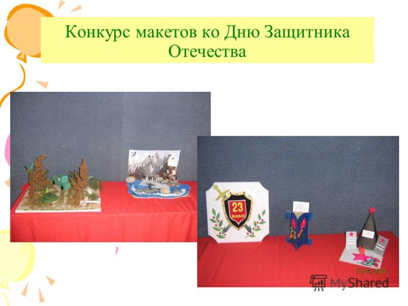 Конкурс макетов ко Дню Защитника Отечества