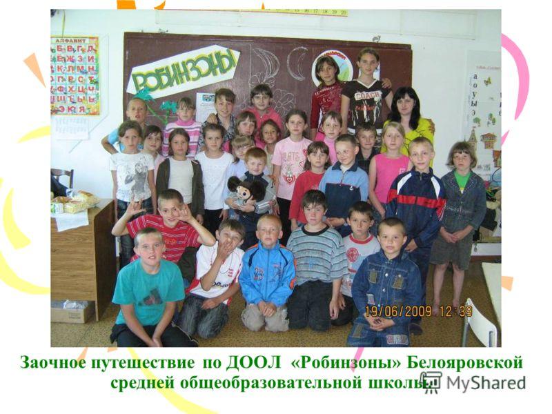 Заочное путешествие по ДООЛ «Робинзоны» Белояровской средней общеобразовательной школы.