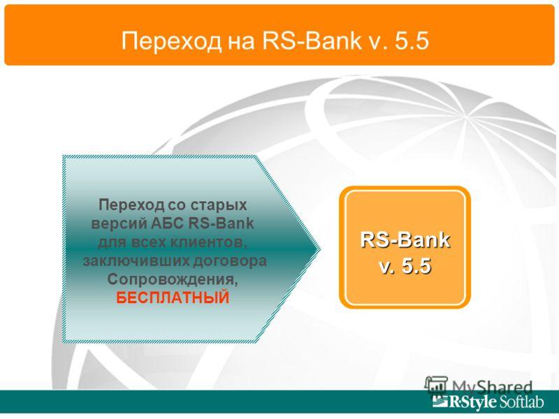Переход на RS-Bank v. 5.5 RS-Bank v. 5.5 Переход со старых версий АБС RS-Bank для всех клиентов, заключивших договора Сопровождения, БЕСПЛАТНЫЙ
