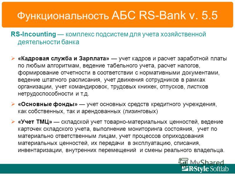 Функциональность АБС RS-Bank v. 5.5 RS-Incounting комплекс подсистем для учета хозяйственной деятельности банка «Кадровая служба и Зарплата» учет кадров и расчет заработной платы по любым алгоритмам, ведение табельного учета, расчет налогов, формиров